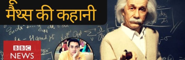 Story of Mathematics (BBC Hindi)