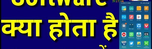 Software kya hai | Software kya hota hai | What is Software in Hindi | Software in hindi