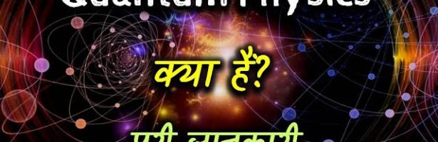 What is Quantum Physics with Full Information? – [Hindi] – Quick Support