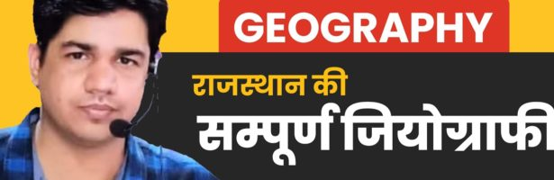 Rajasthan Complete Geography || Police Exam || by subhash charan