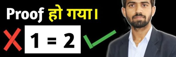 Proof Of 1=2 || Amaging Proof In Mathematics