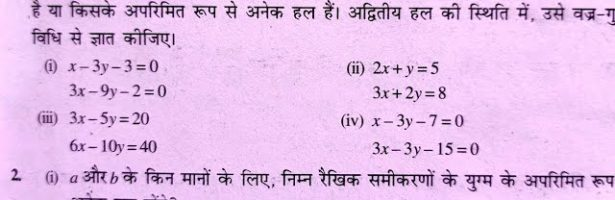 Class 10 Math Chapter 3 exercise 3.5 NCERT SOLUTIONS in Hindi| MATHEMATICS ANALYSIS | part 1