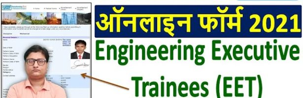NTPC EET Online Form 2021 Kaise Bhare ¦¦ How to Fill NTPC Engineering Executive Trainees Form 2021