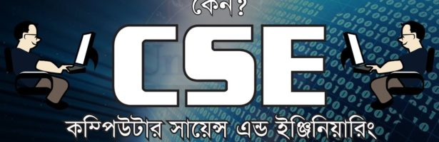CSE / সি এস ই : Computer Science and Engineering (About CSE Engineering)