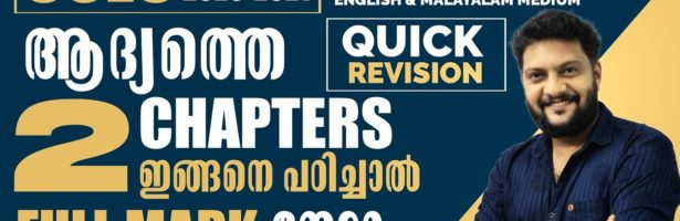 SSLC |Physics| Focus Area Based |Quick Revision | Chapters 1 & 2| Malayalam