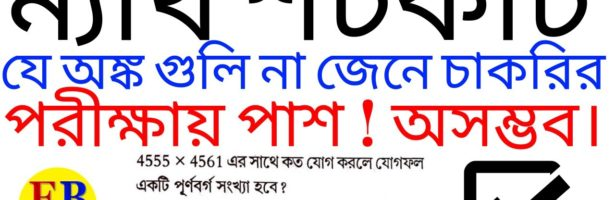 Previous Year Repeated 10 Types MATH SHORTCUT for All Govt Exams RAILWAY NTPC WBPSC WB POLICE GROUPD