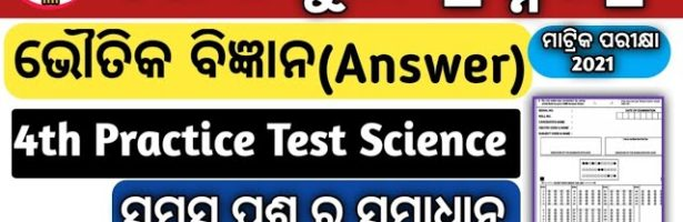 4th Practice Test Class 10 Physical Science | 4th Practice Test Class 10 Science Answer | BSE Odisha