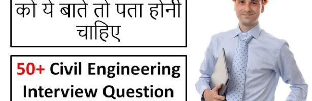 Civil Engineer Interview 2021 || Civil Engineering Basic Knowledge || Fresher Civil Engg. Interview