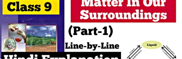 Class 9 Science | Ch : 1 Matter In Our Surroundings | Line-by-Line | Hindi Explanation ( Part-1)