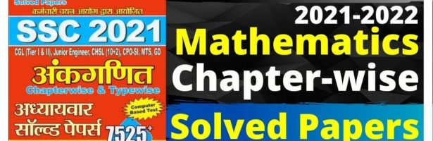#SSC Arithmetic Chapterwise & Typewise Solves papers 2021 ||#SSC CGL Mathematics |#SSC GD Mathematic