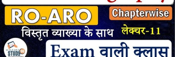 RO ARO Indian Geography Previous year Solution by Nitin Sir Study91 with PDF and Test,