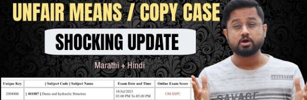 Pune University | Unfair Means | Results Reserved | Latest Updates |#SPPU |Aalsi Engineer|Rounak Sir